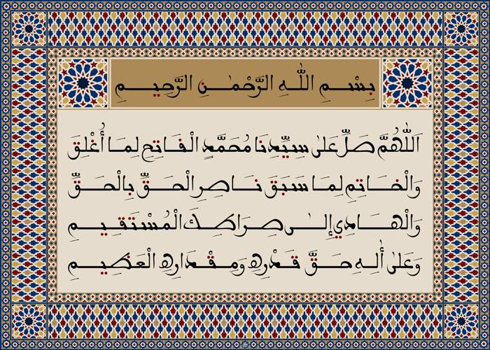 Selawat Fatih